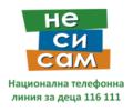 лого на национална телефонна линия